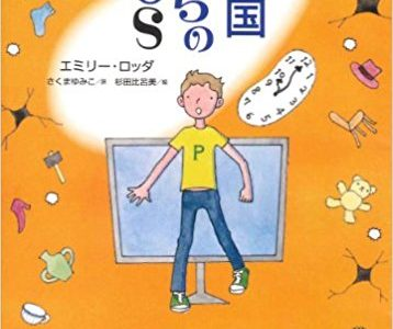 エミリー・ロッダ『謎の国からのSOS』さくまゆみこ訳