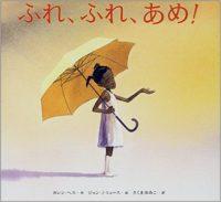 カレン・ヘス文 ジョン・J・ミュース絵『ふれ、ふれ、あめ!』さくまゆみこ訳