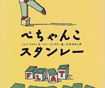 ジェフ・ブラウン文 トミー・ウンゲラー絵『ぺちゃんこスタンレー』さくまゆみこ訳