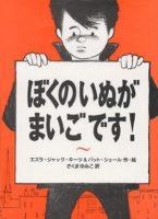 エズラ・ジャック・キーツ&パット・シェール『ぼくのいぬがまいごです!』さくまゆみこ訳