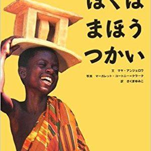 マヤ・アンジェロウ文 マーガレット・コートニー=クラーク写真『ぼくはまほうつかい』さくまゆみこ訳