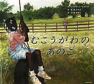 ジャクリーン・ウッドソン文 E.B.ホワイト絵『むこうがわのあのこ』さくまゆみこ訳