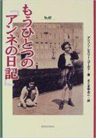 アリソン・レスリー・ゴールド『もうひとつの『アンネの日記』」さくまゆみこ訳