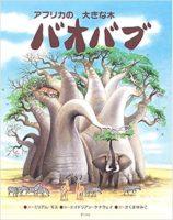 ミリアム・モス文 エイドリアン・ケナウェイ絵『アフリカの大きな木バオバブ』さくまゆみこ訳