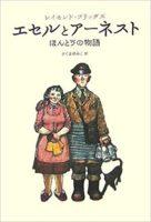 レイモンド・ブリッグズ『エセルとアーネスト:ほんとうの物語』さくまゆみこ訳