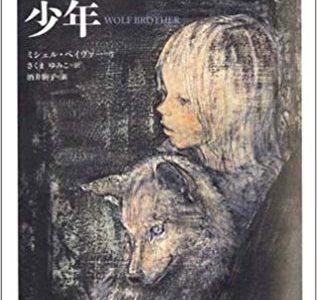 ミシェル・ペイヴァー『オオカミ族の少年』さくまゆみこ訳