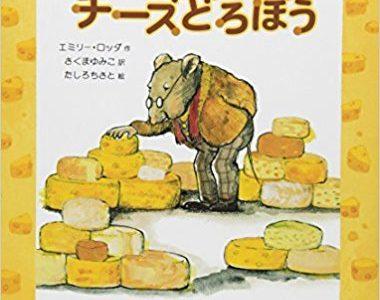 エミリー・ロッダ『ゴインキョとチーズどろぼう』さくまゆみこ訳