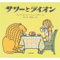 クレア・ターレー・ニューベリー『サリーとライオン』さくまゆみこ訳
