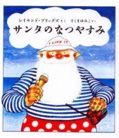 レイモンド・ブリッグズ『サンタのなつやすみ』さくまゆみこ訳