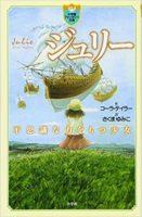 コーラ・テイラー『ジュリー』さくまゆみこ訳 小学館ファンタジー文庫
