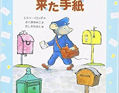 エミリー・ロッダ『スタンプに来た手紙』さくまゆみこ訳