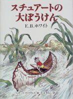 E.B.ホワイト『スチュアートの大ぼうけん』さくまゆみこ訳