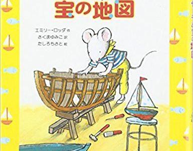 エミリー・ロッダ『セーラと宝の地図』さくまゆみこ訳