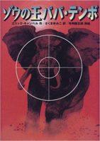 エリック・キャンベル『ゾウの王パパ・テンボ』さくまゆみこ訳
