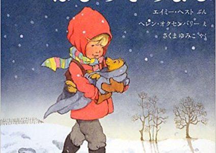 エイミー・ヘスト文 ヘレン・オクセンバリー絵『チャーリーのはじめてのよる』さくまゆみこ訳