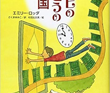 エミリー・ロッダ『テレビのむこうの謎の国』さくまゆみこ訳