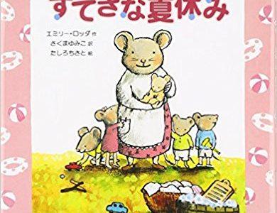 エミリー・ロッダ『フィーフィーのすてきな夏休み』さくまゆみこ訳