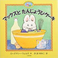 ローズマリー・ウェルズ『マックスとたんじょうびケーキ』さくまゆみこ訳