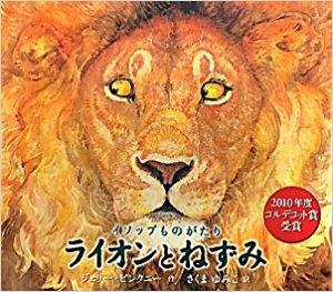 ジェリー・ピンクニー『ライオンとねずみ』さくまゆみこ訳