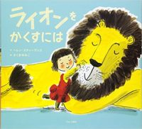 ヘレン・スティーブンズ『ライオンをかくすには』さくまゆみこ訳