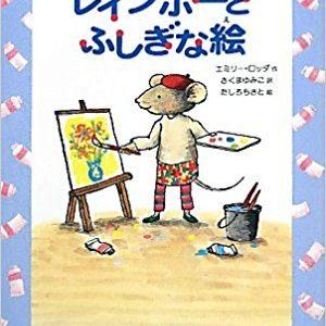 エミリー・ロッダ『レインボーとふしぎな絵』さくまゆみこ訳
