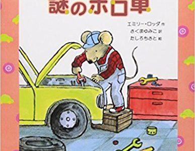 エミリー・ロッダ『レトロと謎のボロ車』さくまゆみこ訳