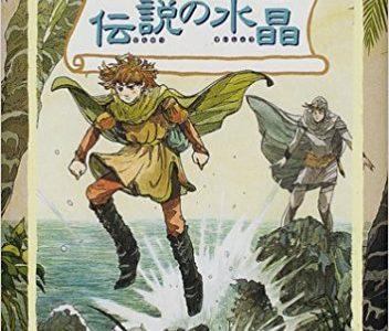 エミリー・ロッダ『ローワンと伝説の水晶』さくまゆみこ訳