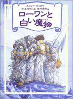 エミリー・ロッダ『ローワンと白い魔物』さくまゆみこ訳