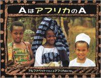 イフェオマ・オニェフル『AはアフリカのA:アルファベットでたどるアフリカのくらし』さくまゆみこ訳
