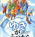 レベッカ・ボンド『ゆきがふったら』さくまゆみこ訳 偕成社