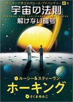 ルーシー&スティーヴン・ホーキング『宇宙の法則 解けない暗号』さくまゆみこ訳