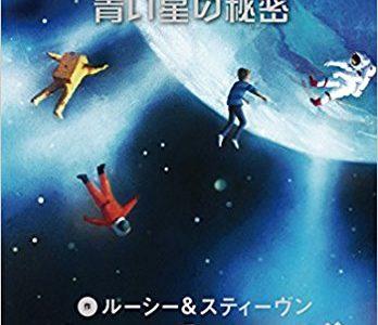 ルーシー&スティーヴン・ホーキング『宇宙の生命 青い星の秘密』さくまゆみこ訳
