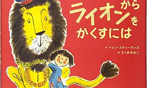 ヘレン・スティーヴンズ『おばあちゃんからライオンをかくすには』さくまゆみこ訳
