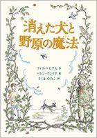 フィリパ・ピアス作 ヘレン・クレイグ絵『消えた犬と野原の魔法』さくまゆみこ訳