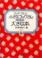 ユッタ・クルツ『小さなコックさんのための大きな本』さくまゆみこ訳