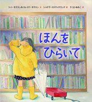 トニ・モリスン&スレイド・モリスン文 シャドラ・ストリックランド絵『ほんをひらいて』さくまゆみこ訳
