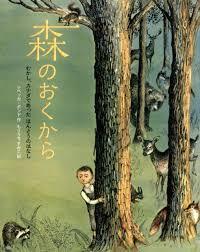 レベッカ・ボンド『森のおくから』