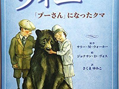 サラ・M・ウォーカー文 ジョナサン・D・ヴォス絵『ウィニー:「プーさん」になったクマ」さくまゆみこ訳