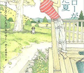 フィリス・レイノルズ・ネイラー著 さくまゆみこ訳 『シャイローがきた夏』
