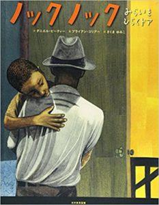 『ノックノック:みらいをひらくドア』表紙(さくまゆみこ訳 光村教育図書)
