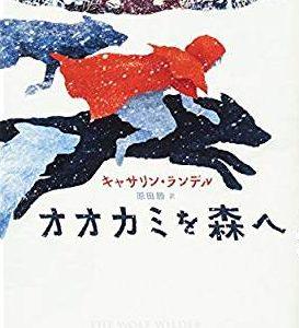 キャサリン・ランデル『オオカミを森へ』