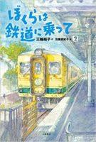 三輪裕子『ぼくらは鉄道に乗って』