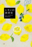 ジョー・コットリル『レモンの図書室』
