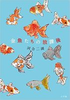 河合二湖『金魚たちの放課後』