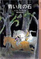 トンケ・ドラフト作 西村由実訳『青い月の石』岩波少年文庫