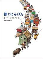 ライナー・チムニク作・絵 上田真而子訳『熊とにんげん』徳間書店
