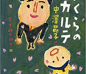 中澤晶子『さくらのカルテ』