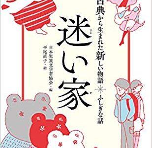 日本児童文学者協会編『迷い家:古典から生まれた新しい物語・ふしぎな話』偕成社