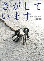 『さがしています』アーサー・ビナード/作 岡倉禎志/写真
