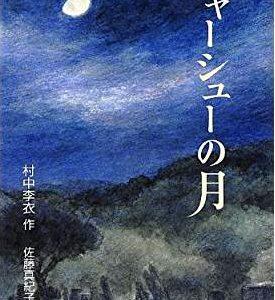 村中李衣『チャーシューの月』